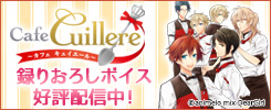 Cafe Cuillere ~カフェ キュイエール~